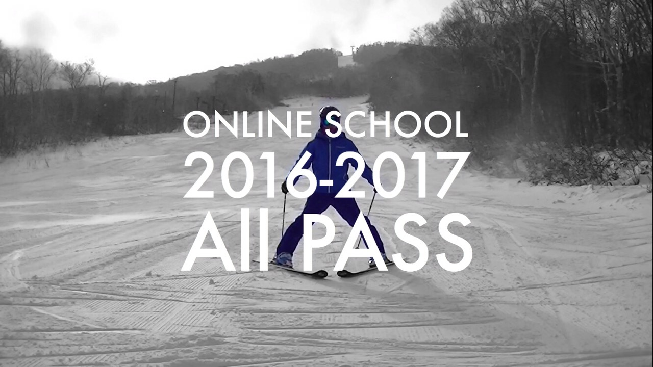 オンラインスクール 2016-2017 オールパス [ 購入者限定ページ ]