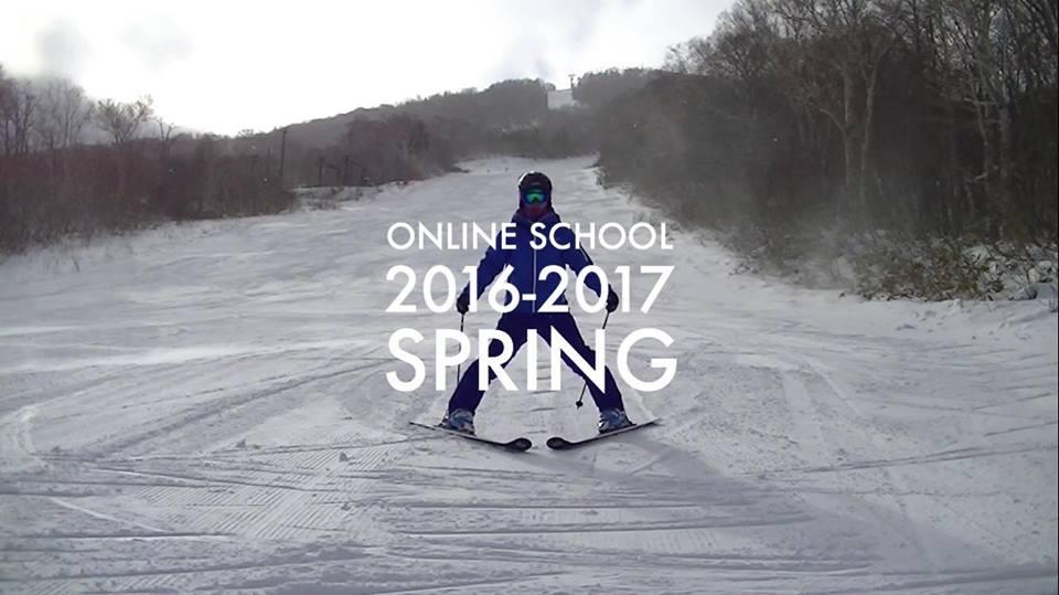 オンラインスクール 2016-2017