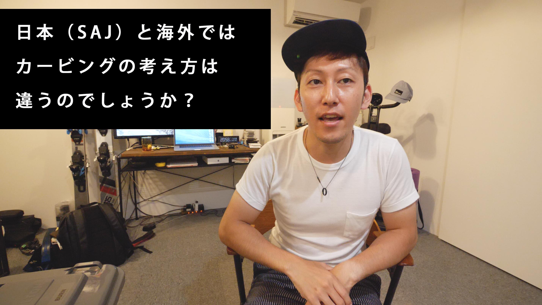 Q&A|日本(SAJ)と海外のカービングターンの考え方は違うのでしょうか?