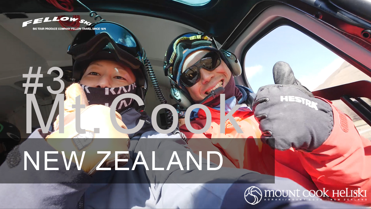 episode#75 NZ3日目 - Mt Cookヘリスキークラストからのパウダー!!!