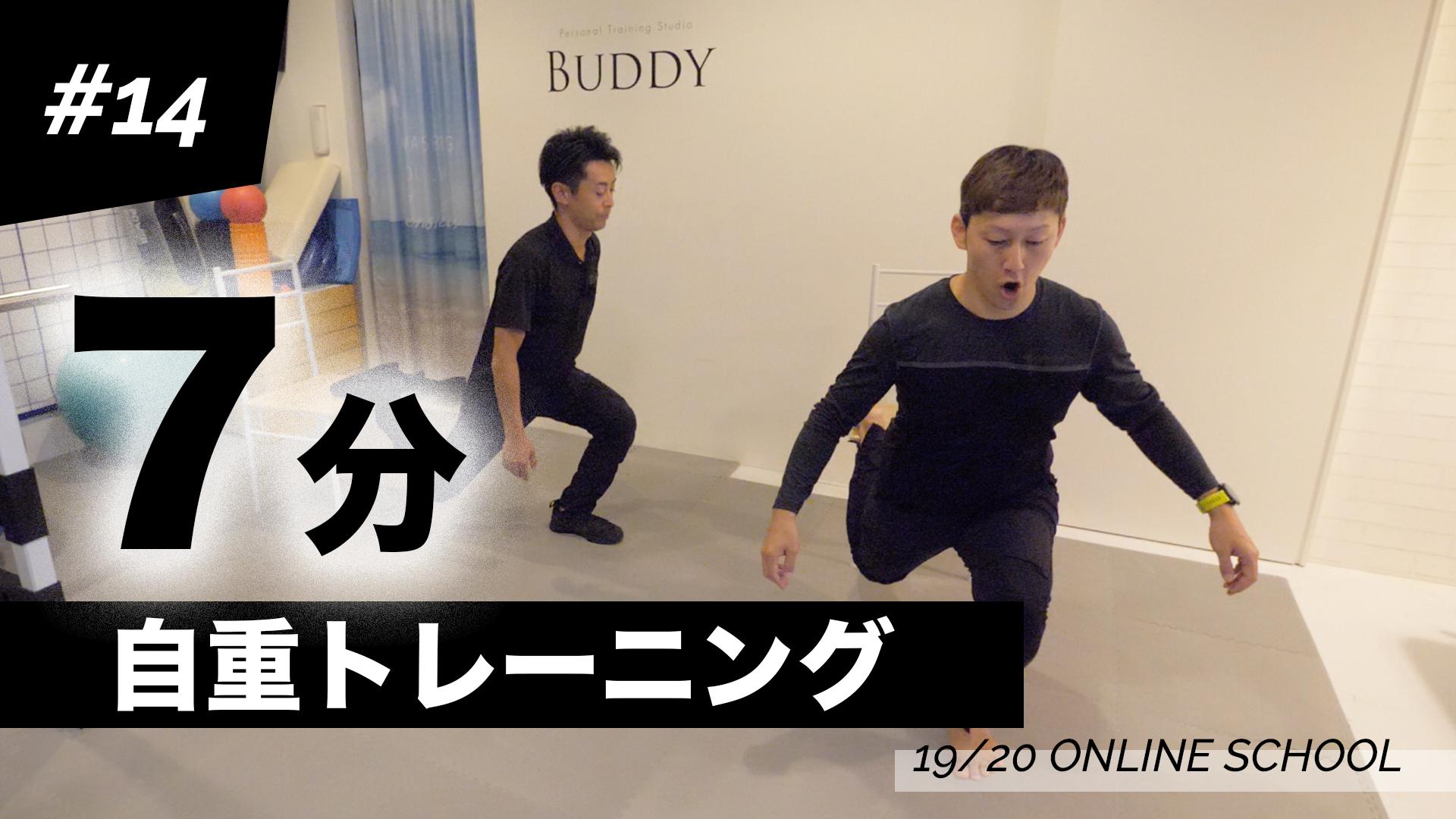 【自重トレ】7分間の自重トレーニングで基礎筋力を作る![オンラインスクール#14] TakehiroSaito