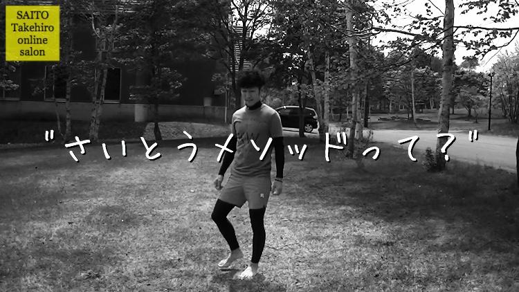"""""""さいとうメソッドとは?"""""""
