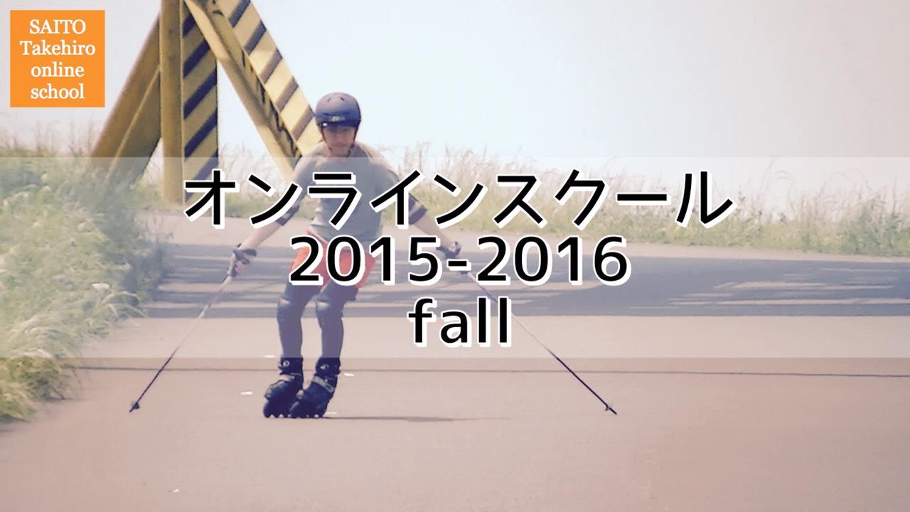 """オンラインスクール 2015-2016 """"fall"""" メンバー・購入者限定ページ"""