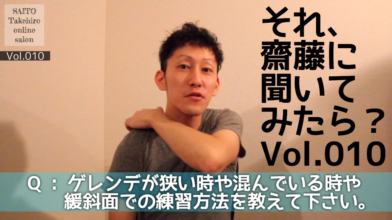 【動画】Q:ゲレンデが狭い時や混んでいる時や緩斜面での練習方法を教えてください。