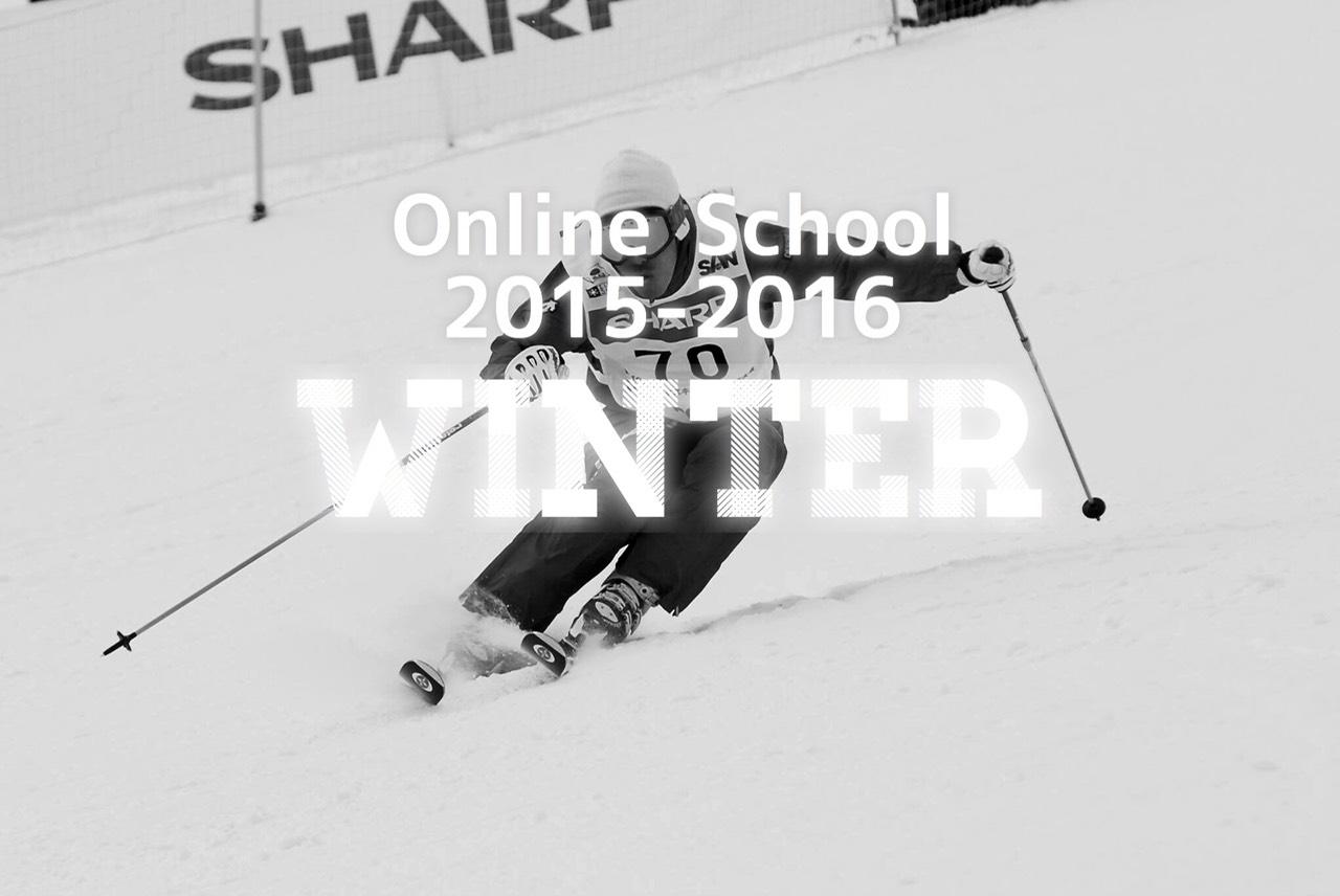 """オンラインスクール 2015-2016 """"winter"""" メンバー・購入者限定ページ"""