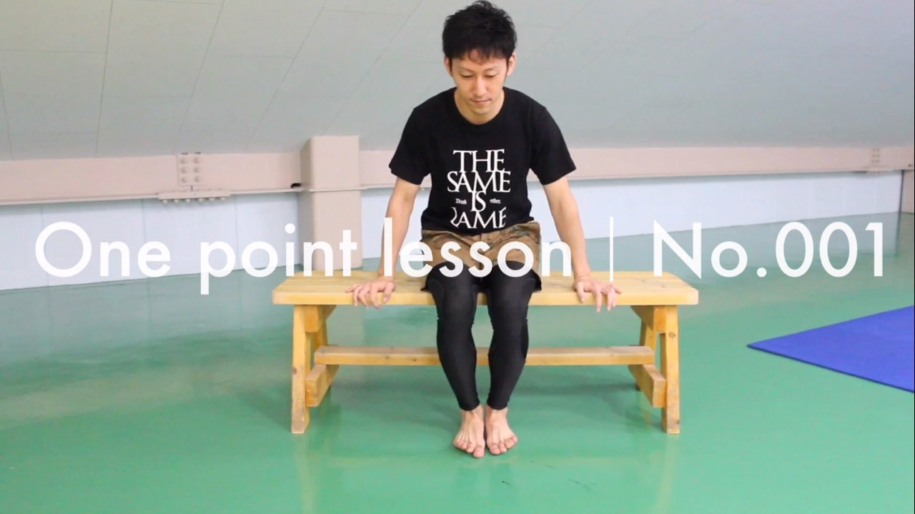 【動画】家でできる腰の高さ&腰回旋トレ|1 Point Lesson|No.001