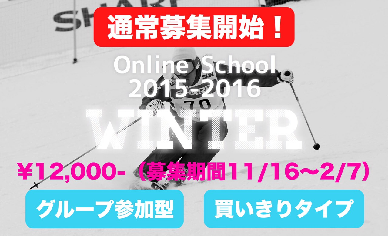 """オンラインスクール 2015-2016 """"winter""""の通常募集を開始しました!"""