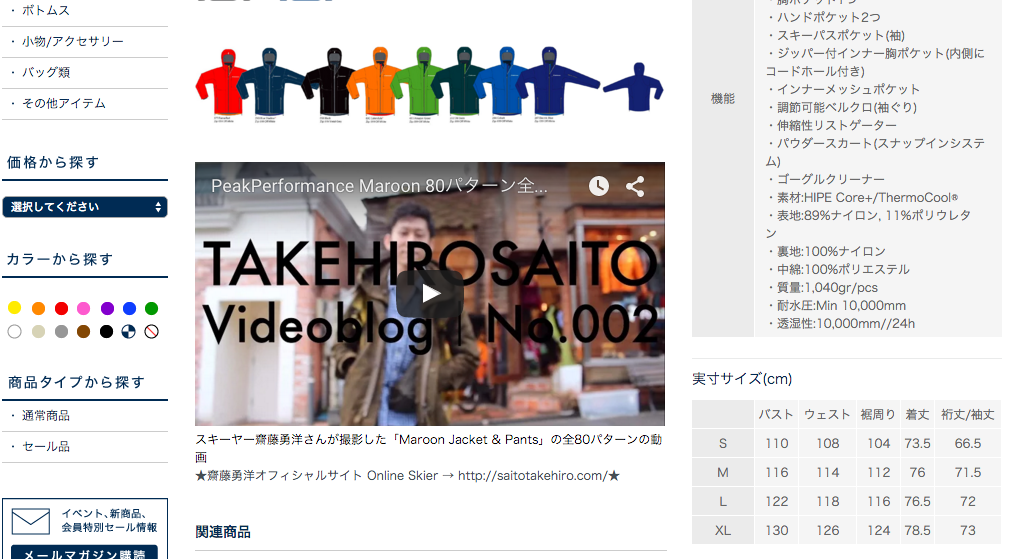UPLNDオンラインストアのMaroon Jacketのページに僕が撮影した動画が設置されました!