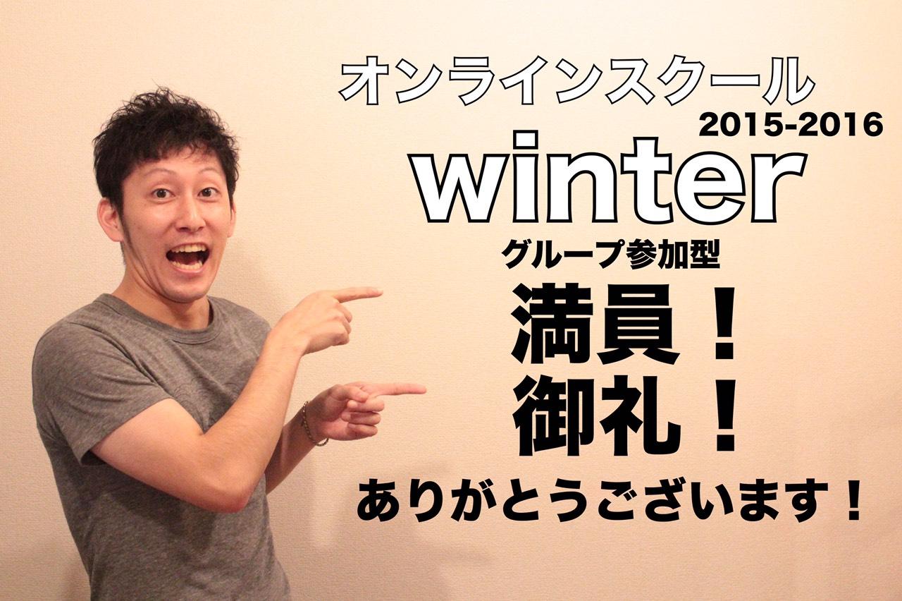"""【満員御礼】オンラインスクール 2015-2016 """"winter"""""""