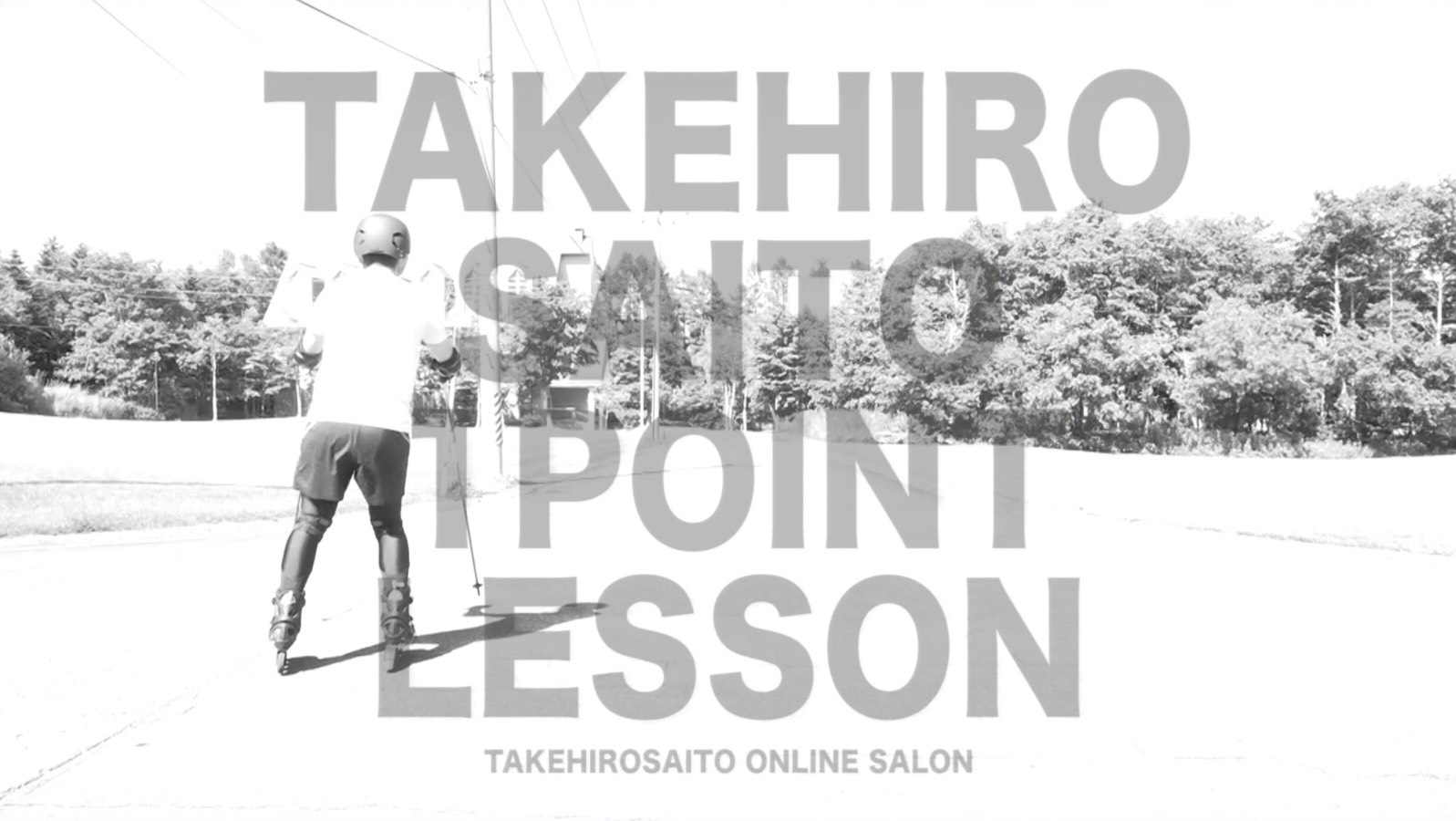 【動画】軸に乗って滑れるようになるトレーニング|1 Point lesson|No.11