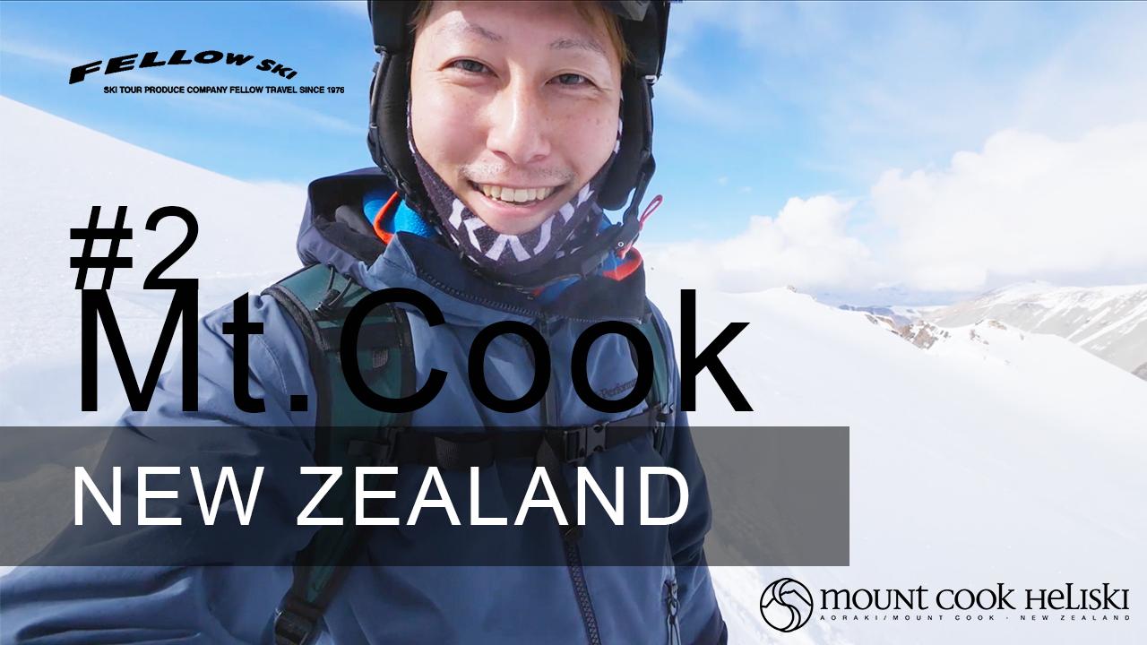 episode#74|NZ2日目 – Mt.Cookヘリスキー初めてのヘリスキー体験!